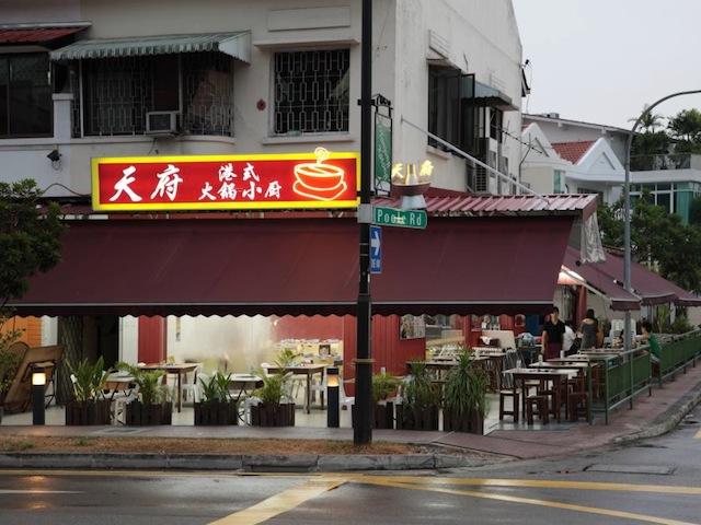 Tianfu Hong Kong Steamboat