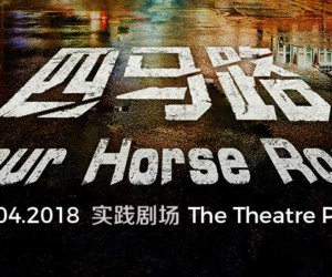 Four Horse Road The Theatre Practice Honeycombers Singapore