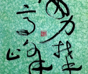 Tradition and Creativity: Calligraphy Works of Goh Yau Kee Honeycombers Singapore
