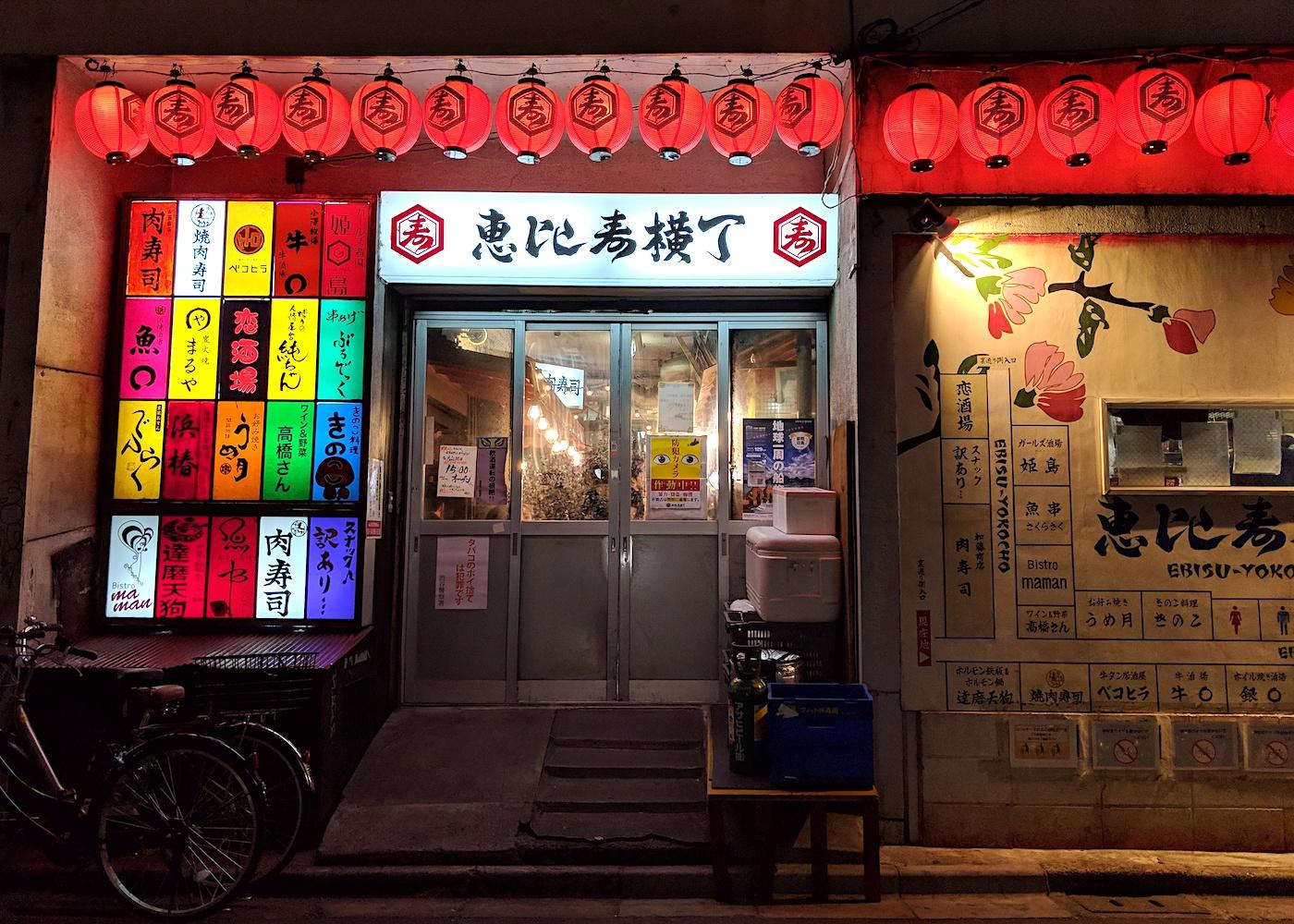 What to do in Ebisu Tokyo: street dine food style at Ebisu Yokocho
