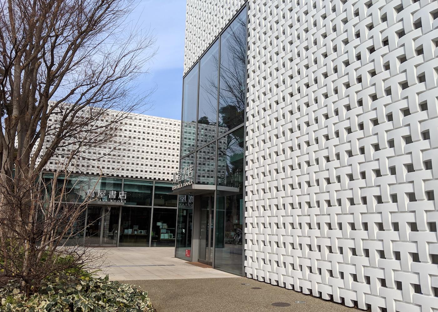 The world's most beautiful bookstore: the Tsutaya Books Daikanyama T-site near Ebisu Tokyo