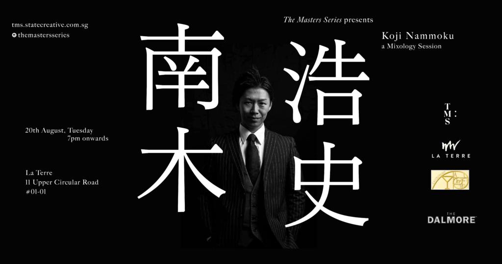 A Mixology Session: Koji Nammoku (Society Bar, Tokyo)