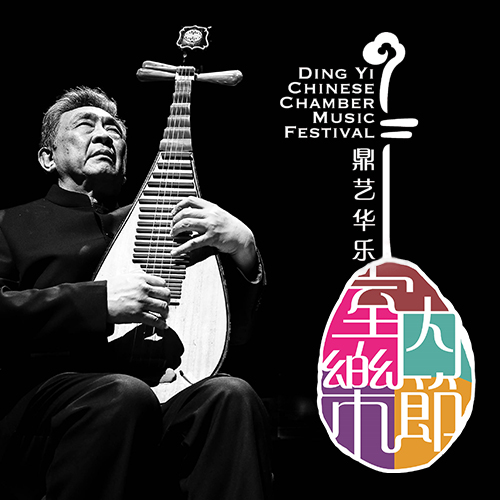 Ding Yi Chinese Chamber Music Festival 2019 feat. Tang Family Music Ensemble 鼎艺华乐室内节2019 之 汤家班