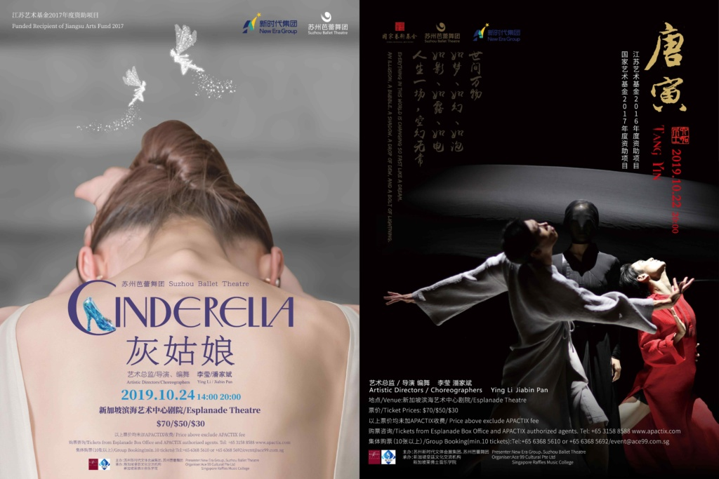 Suzhou Ballet Theater 《唐寅》Tang Yin and 《灰姑娘》Cinderella