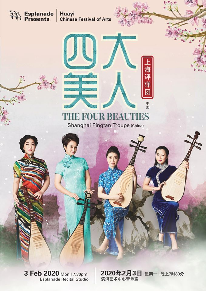 Huayi 华艺节 2020: The Four Beauties