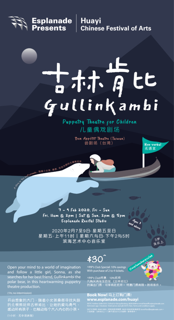 Huayi 华艺节 2020: Gullinkambi – Puppetry Theatre for Children