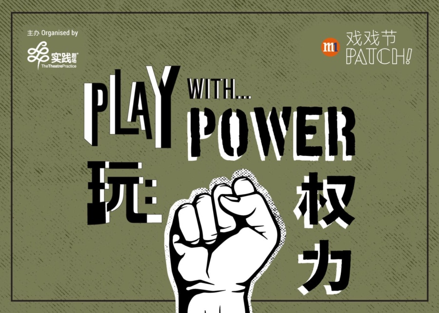 Play With… Power