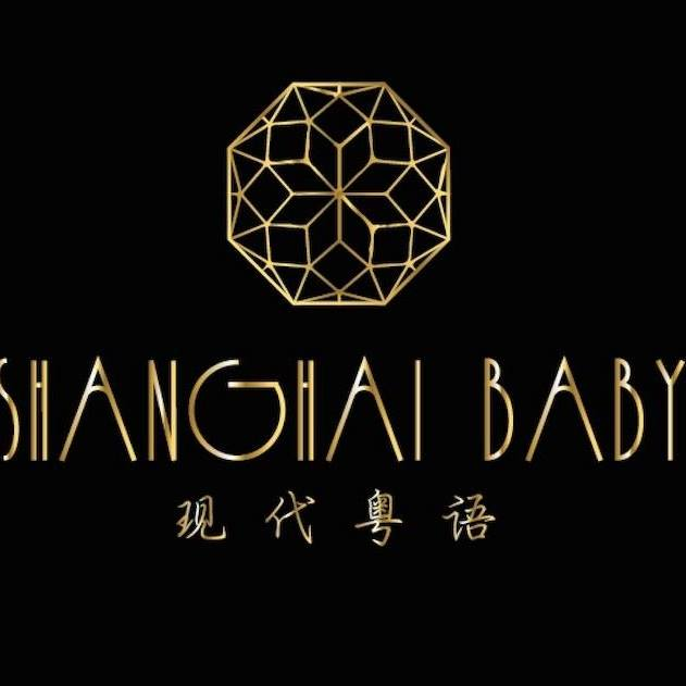 Shanghai Baby Bali NYE17, by Incognito Events