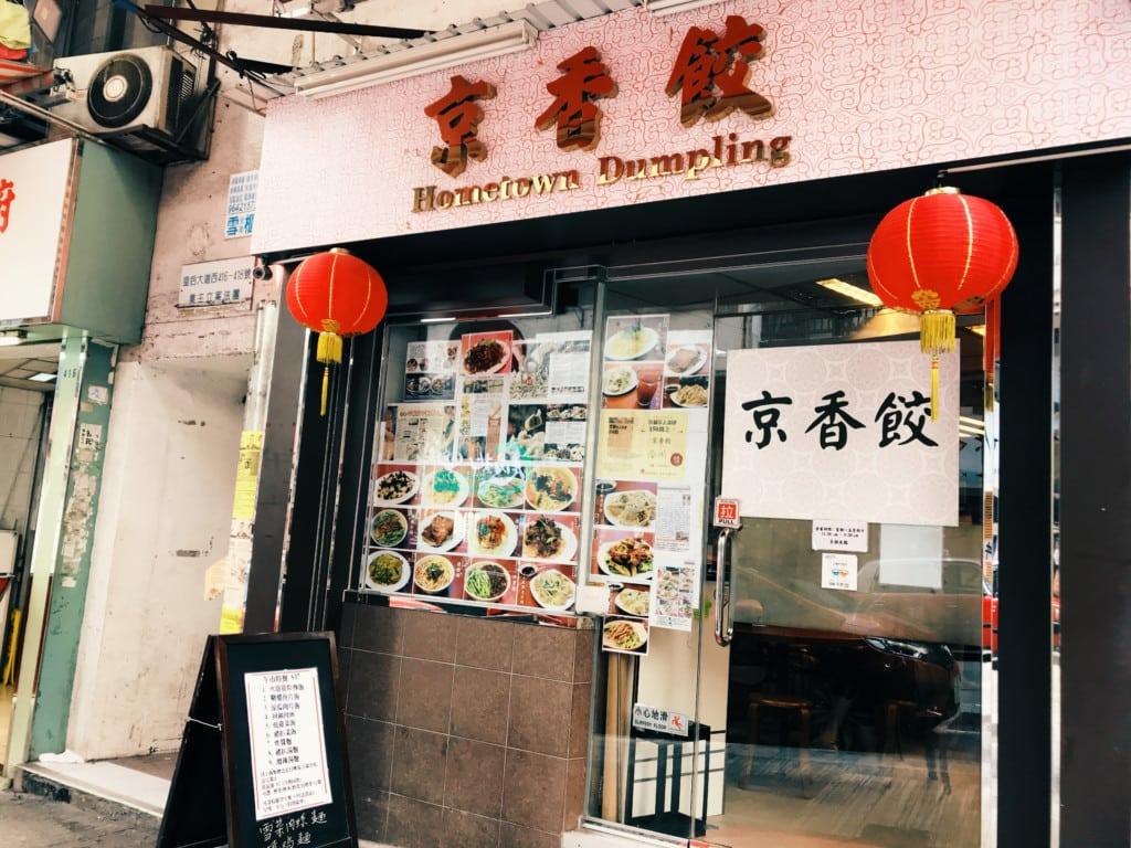 Hometown Dumpling