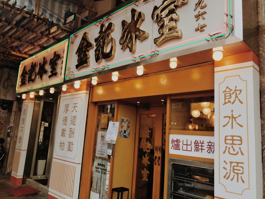 Kam Kee Cafe
