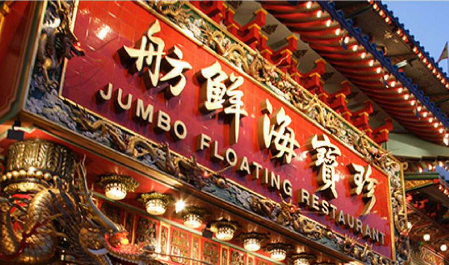 Romantic spots for date night in Hong Kong jumbo kingdom