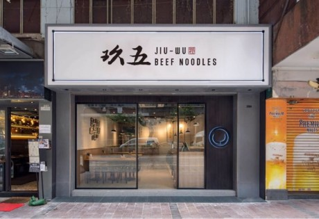 new restaurants in Hong Kong Jiu-wu Beef Noodles exterior