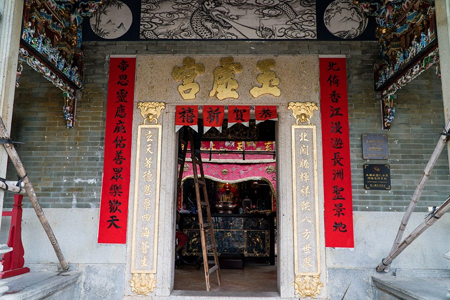 what to do in Cheung Chau Yuk Hui Temple