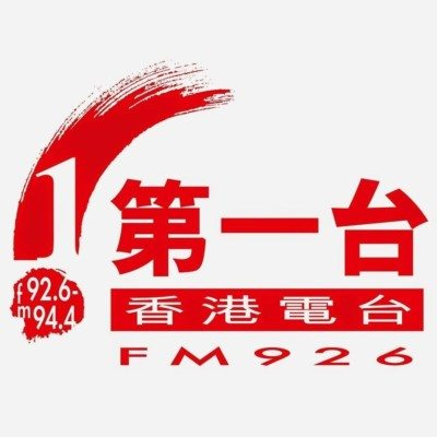 RTHK Radio 1 best radio stations in Hong Kong
