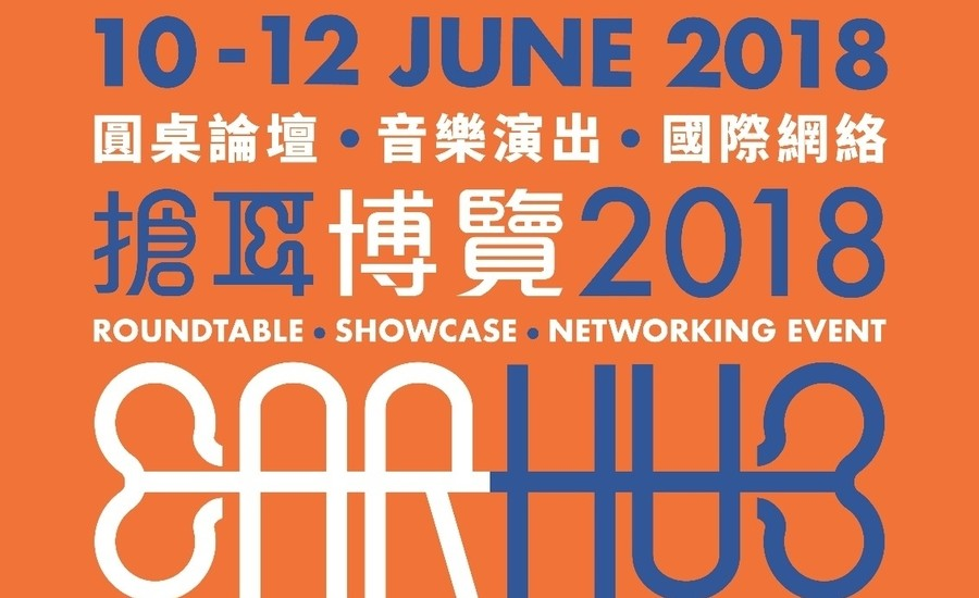 ear hub 2018 hong kong concerts gigs