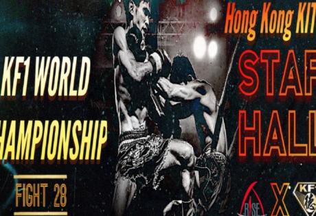 whats on in hong kong red idol kf1 world championship 2018 thai boxing