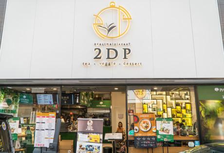 2DP vegetarian restaurants Hong Kong