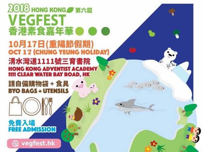 Hong Kong Vegfest vegan vegetarian festival