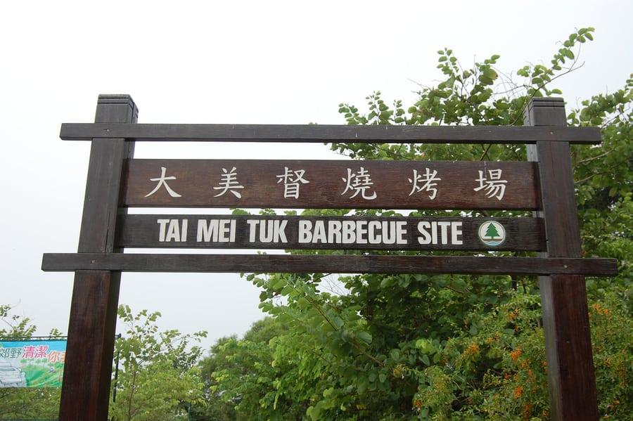 barbecue pits in Hong Kong Tai Mei Tuk barbecue area