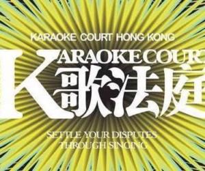 Karaoke Court Hong Kong