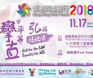 Hong Kong Pride Parade 2018 LGBTQ gay lesbian bisexual transgender queer