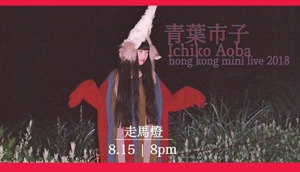 Ichiko Aoba Live in Hong Kong concerts live music