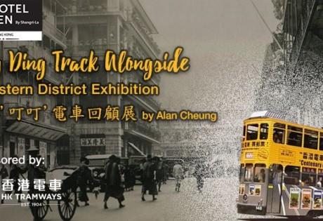 Ding Ding Track Alongside @ Western District Exhibition