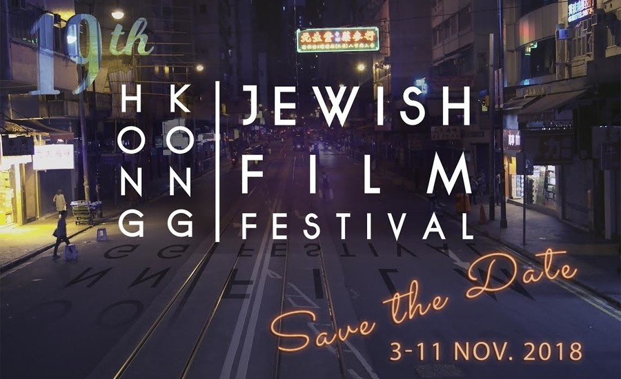 The 19th Hong Kong Jewish Film Festival art culture things to do this weekend in Hong Kong