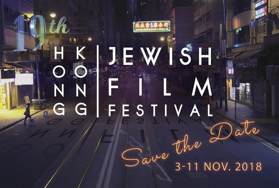 The 19th Hong Kong Jewish Film Festival