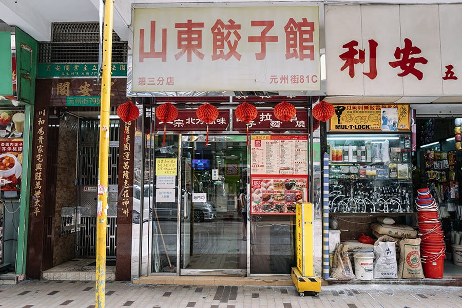 Sham Shui po restaurants big sister shandong dumplings