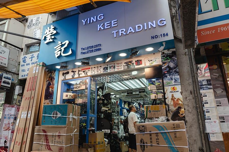 Sham Shui Po shopping guide Ying Kee trading