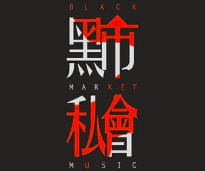 Black Market Music Hong Kong concerts gigs December