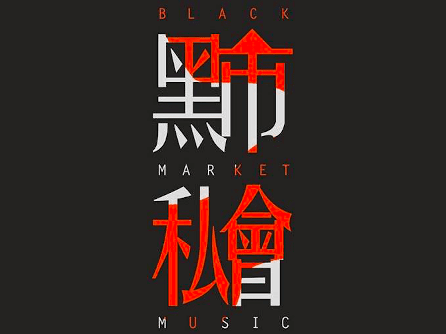 things to do this weekend in Hong Kong Black Market Music Hong Kong concerts gigs December