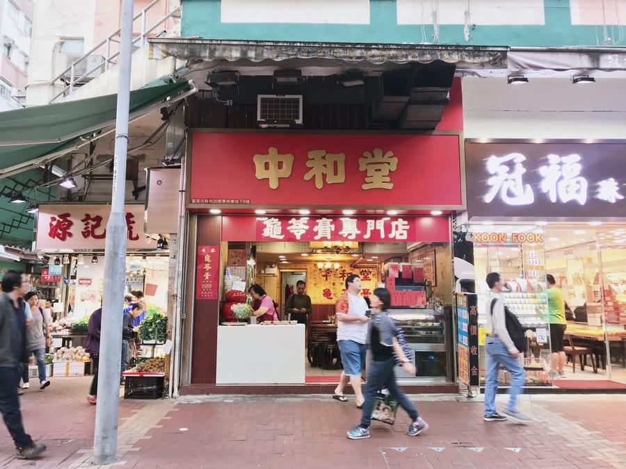 Chinese Herbal teas types Hong Kong drinks teas 中和堂
