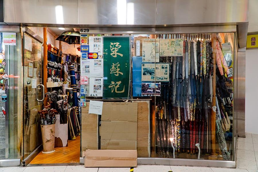 Dragon centre sham shui po Leung So Kee umbrella factory