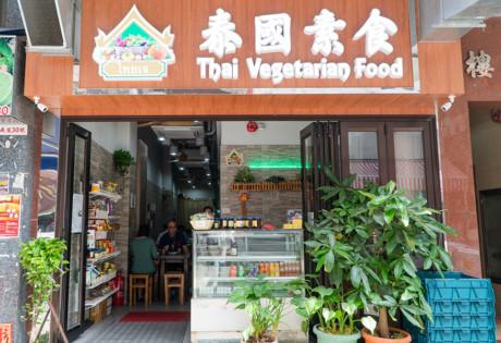 Kowloon City guide Hong Kong Thai Vegetarian Food