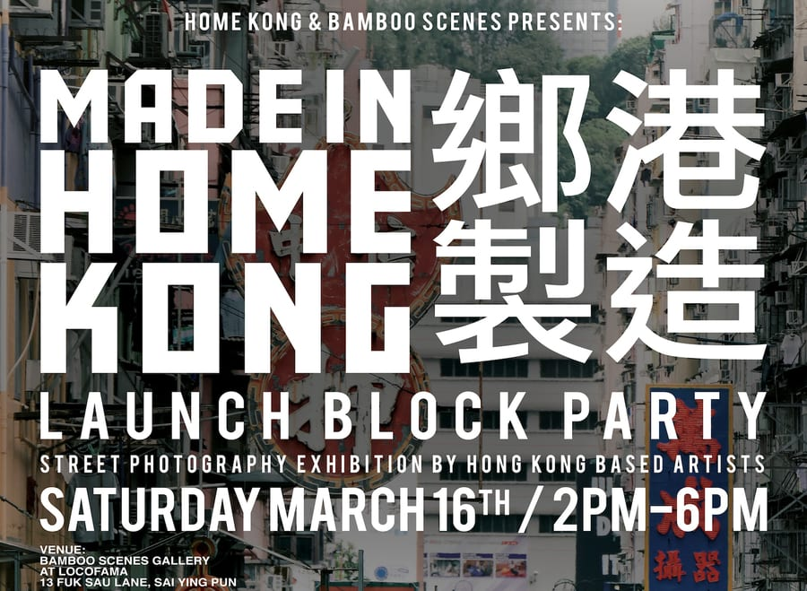 MADE IN HOME KONG Photo Exhibition