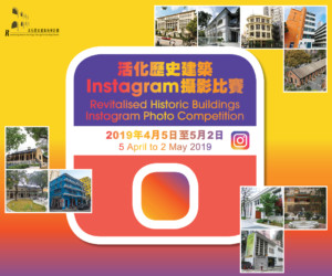 Revitalised Historic Buildings Instagram Photo Competition