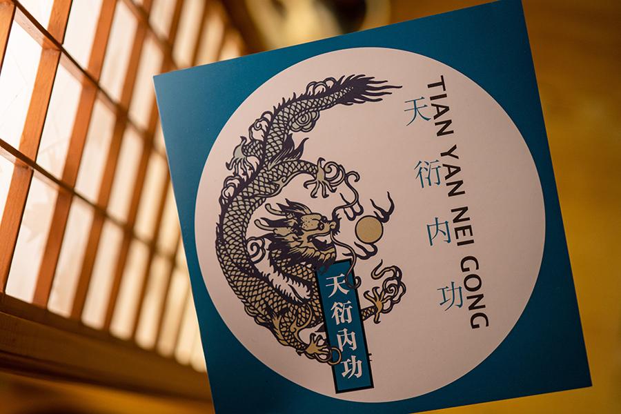 Tian Yan Nei Gong sign