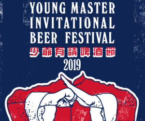Young Master Invitational Beer Festival 2019 things to do this weekend in Hong Kong