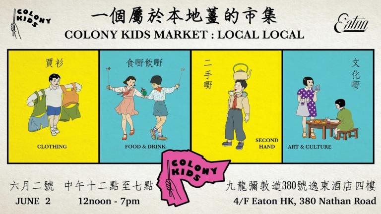 Colony Kids Market: Local Local