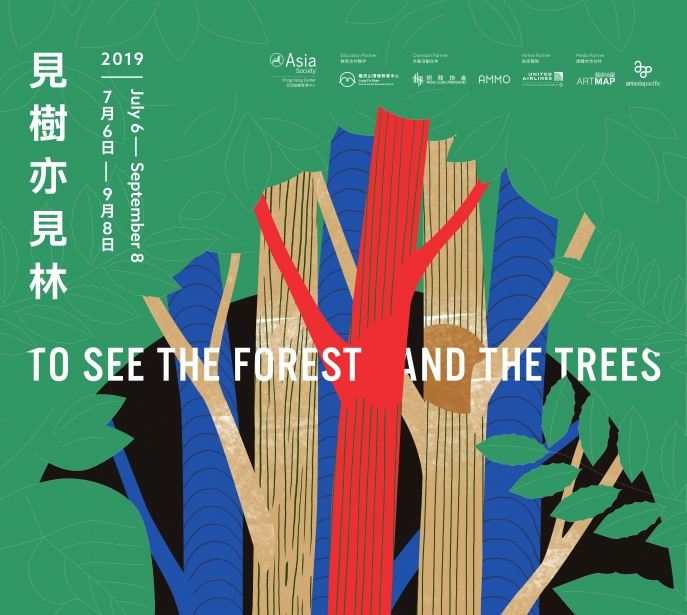 Exhibition: To See the Forest and the Trees  展覽:見樹亦見林