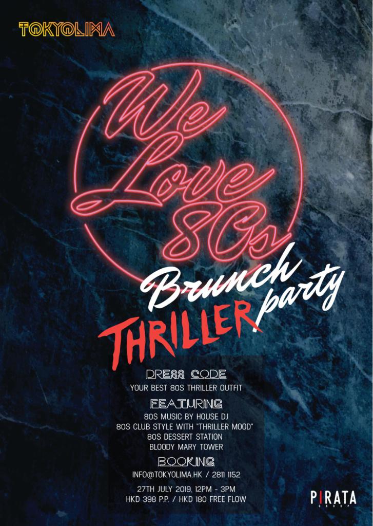 We Love 80's Brunch Party