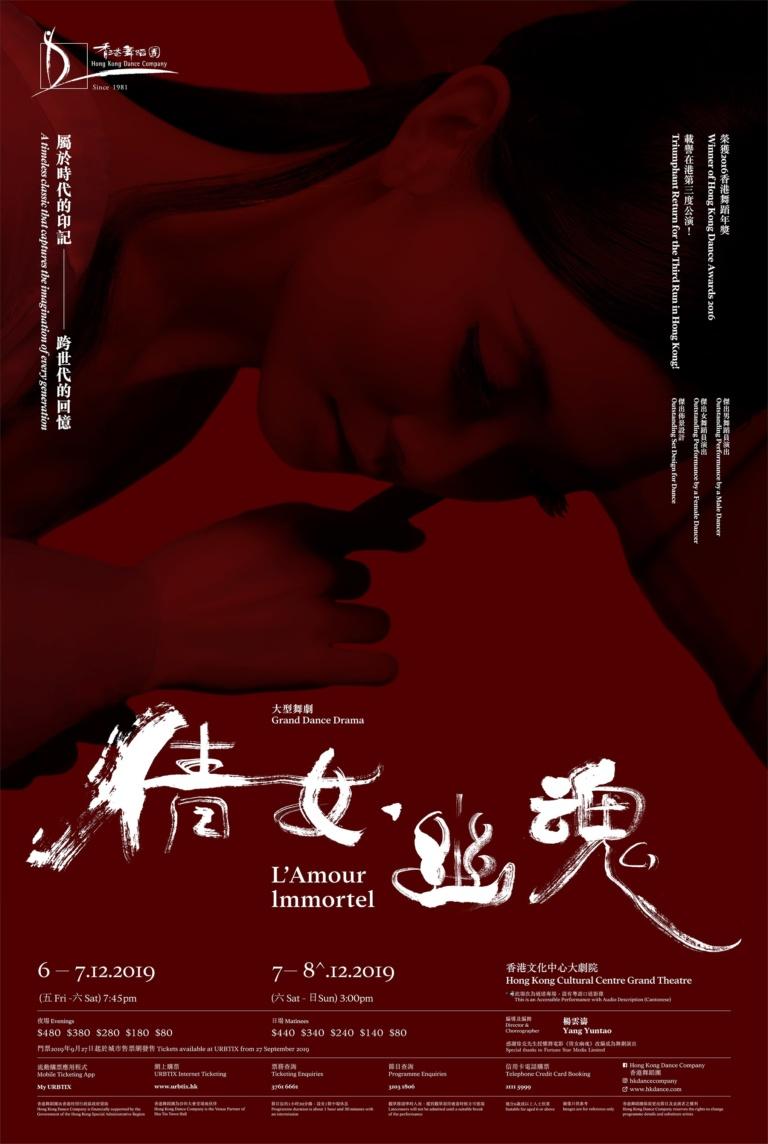 Grand Dance Drama – L'Amour Immortel