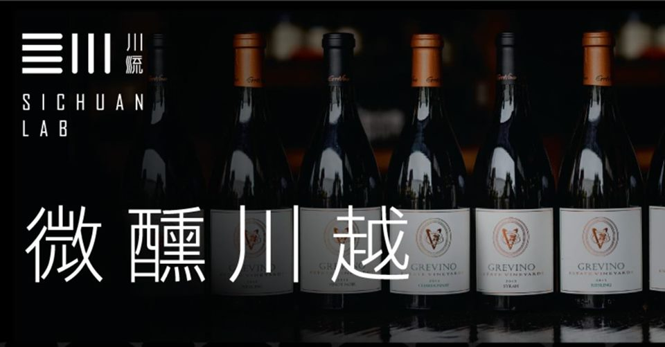 Sichuan Lab x Ca' Del Grevino Wine Dinner