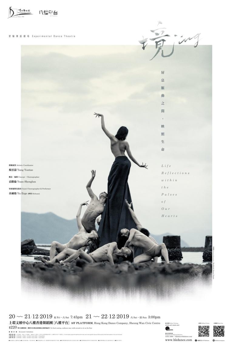 Experimental Dance Theatre 8/F Platform: 'Jing'