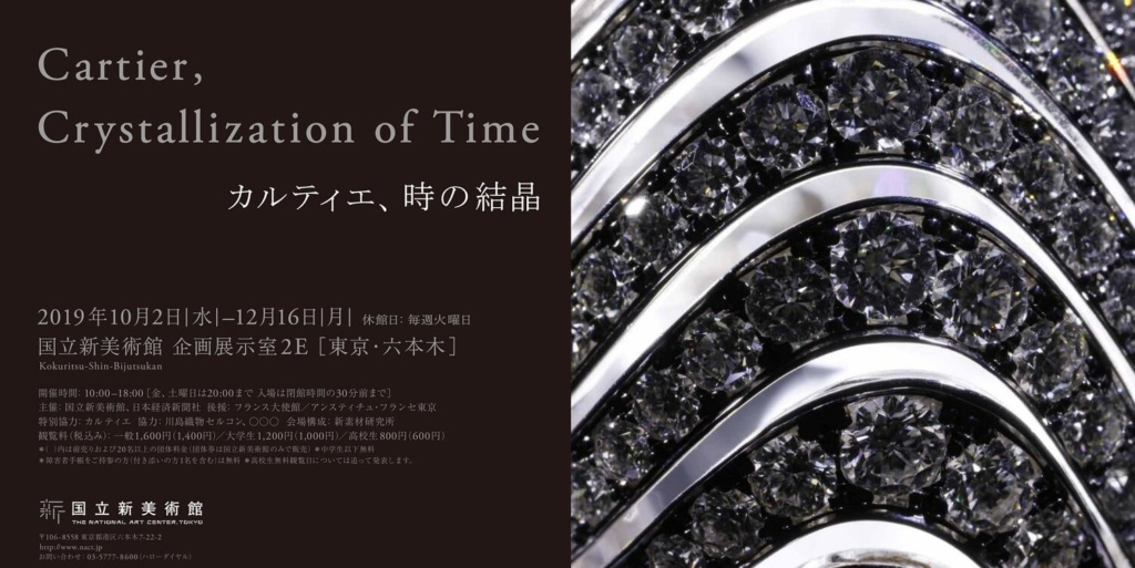 Cartier, Crystallization of Time Exhibition