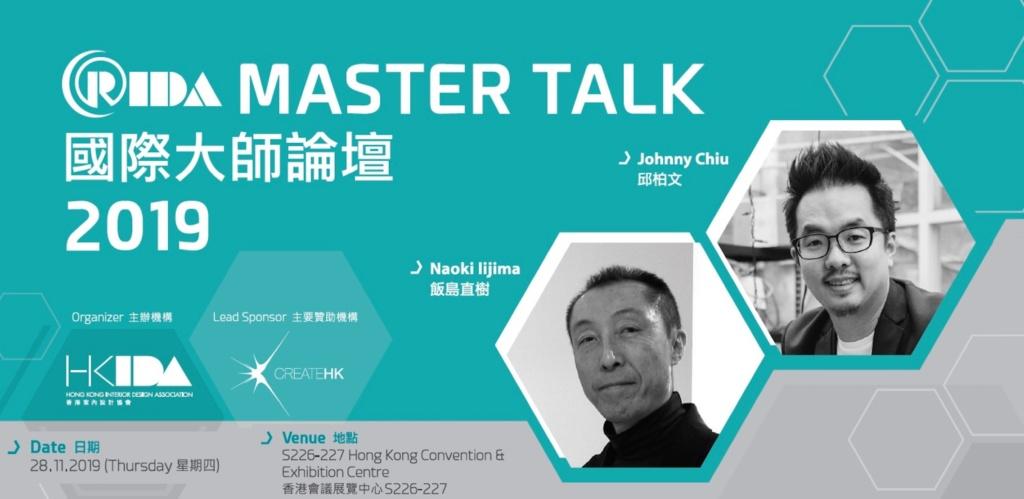 HKIDA: Master Talk on Interior Design Body of Knowledge