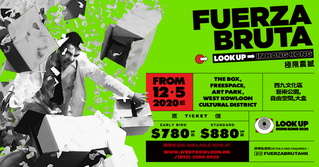 Early Bird Ticketing for Global Sensation Fuerza Bruta: Look up Hong Kong 2020