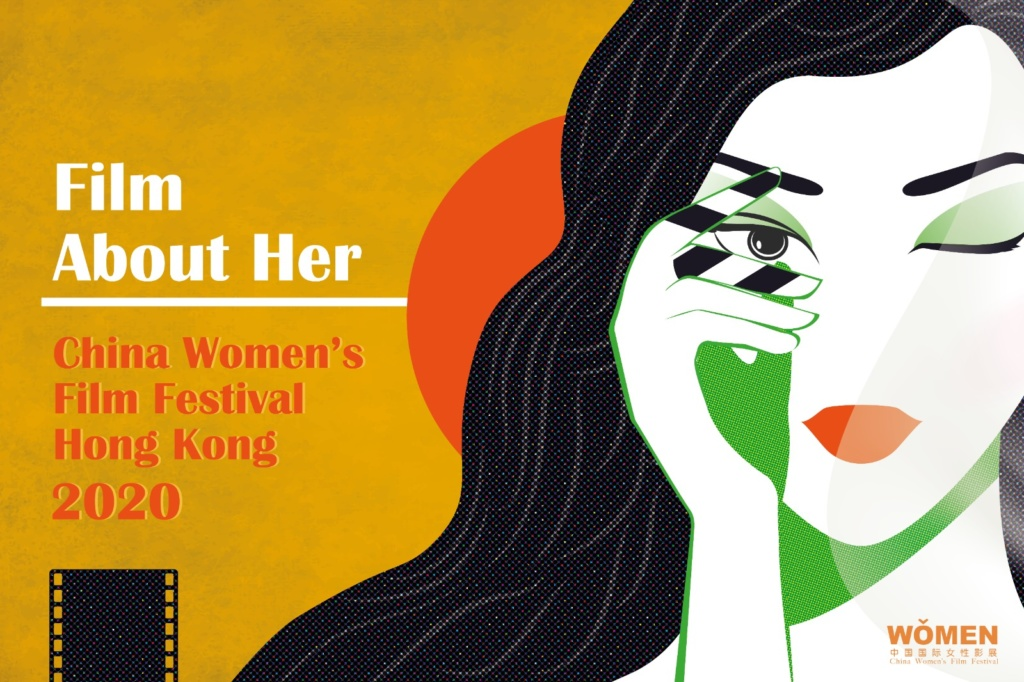 China Women's Film Festival, Hong Kong